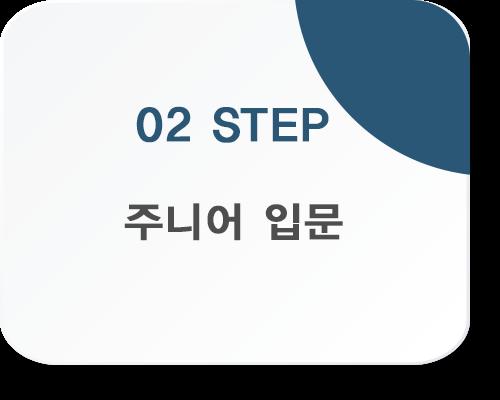 주니어step3