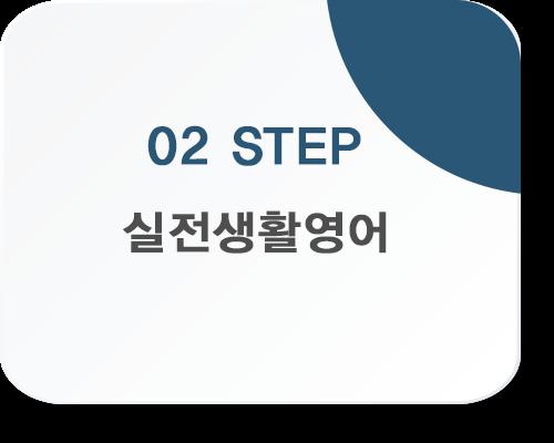 시니어step3